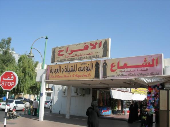 Al Ain souk area